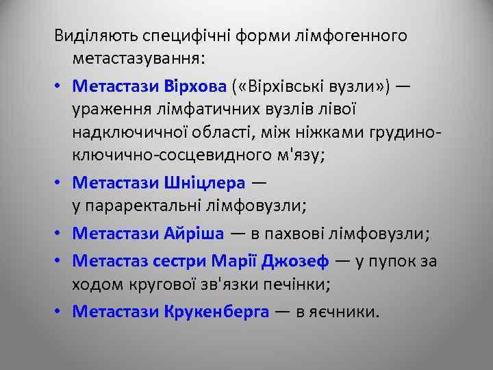 Виділяють специфічні форми лімфогенного метастазування: • Метастази Вірхова ( «Вірхівські вузли» ) — ураження