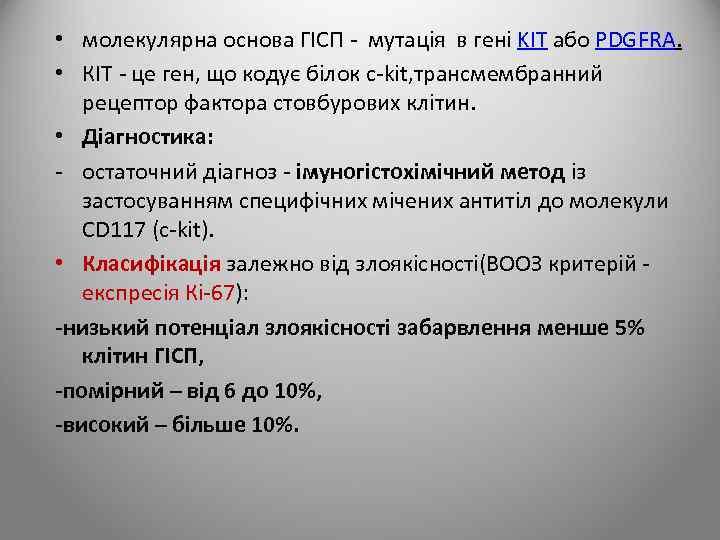 • молекулярна основа ГІСП - мутація в гені KIT або PDGFRA. • КIT