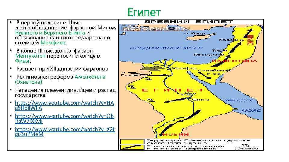 • В первой половине IIIтыс. до. н. э. объединение фараоном Мином Нижнего и