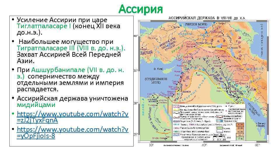 Ассирия • Усиление Ассирии при царе Тиглатпаласаре I (конец XII века до. н. э.