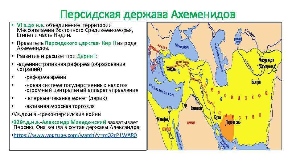Персидская держава Ахеменидов • VI в. до н. э. объединение территории Мессопатамии Восточного Средиземноморья,