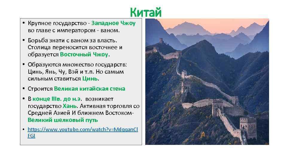 Китай • Крупное государство - Западное Чжоу во главе с императором - ваном. •
