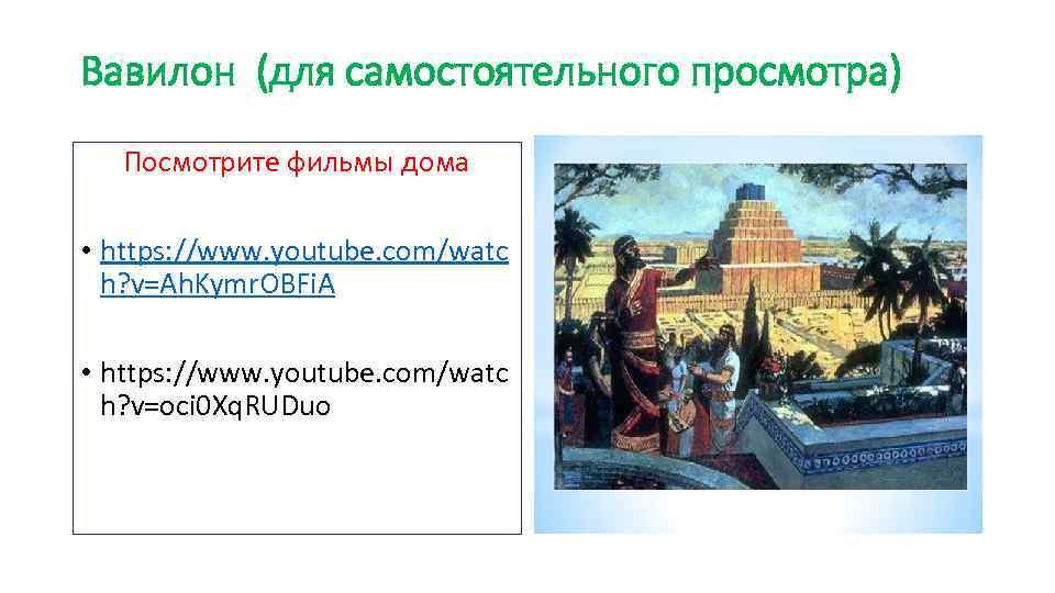 Вавилон (для самостоятельного просмотра) Посмотрите фильмы дома • https: //www. youtube. com/watc h? v=Ah.