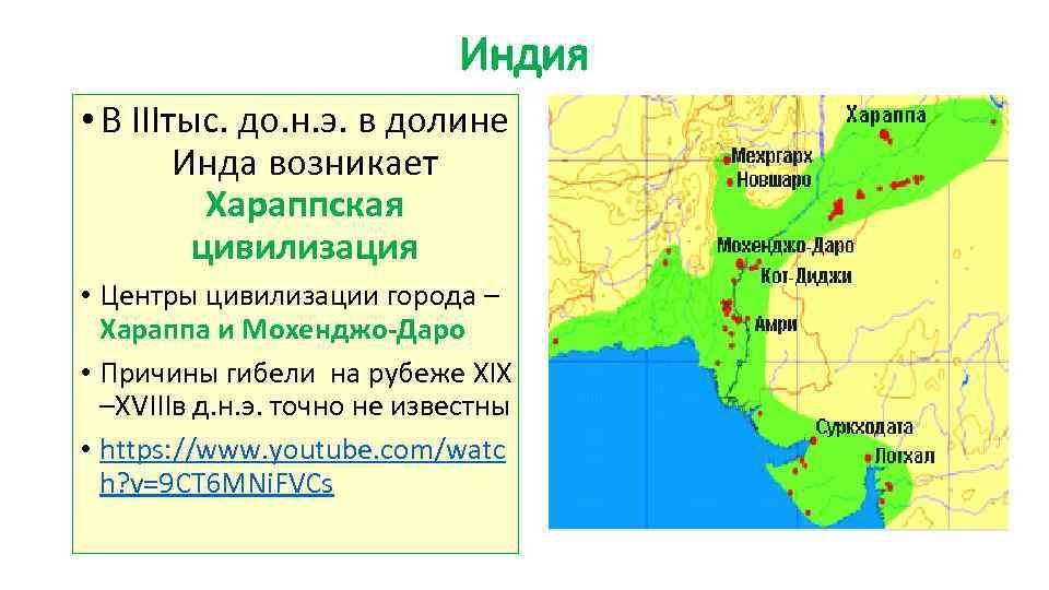 Индия • В IIIтыс. до. н. э. в долине Инда возникает Хараппская цивилизация •