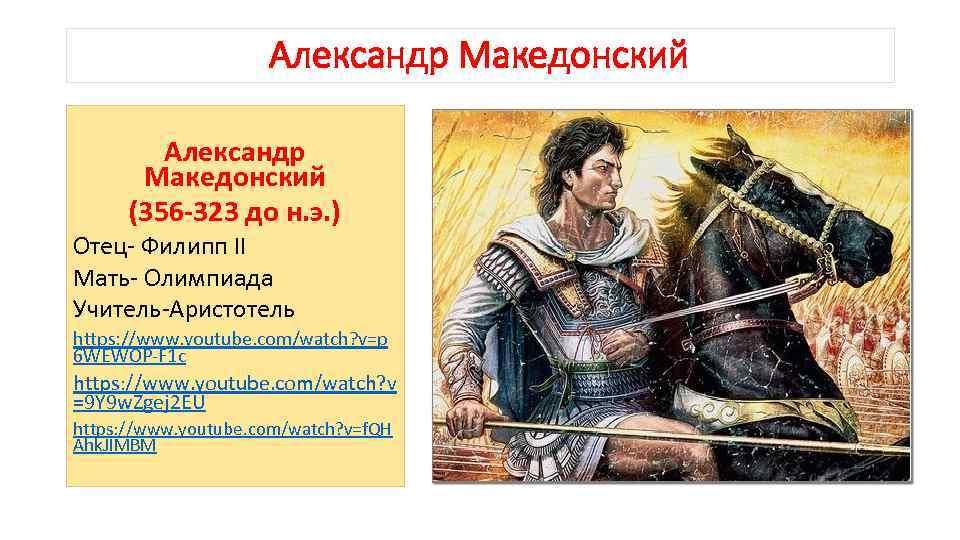 Александр Македонский (356 -323 до н. э. ) Отец- Филипп II Мать- Олимпиада Учитель-Аристотель