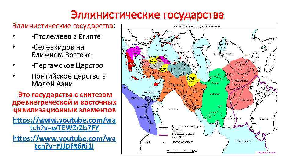 Эллинистические государства: • -Птолемеев в Египте • -Селевкидов на Ближнем Востоке • -Пергамское Царство