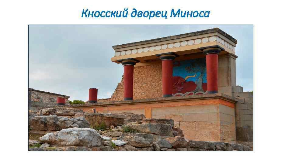 Кносский дворец Миноса