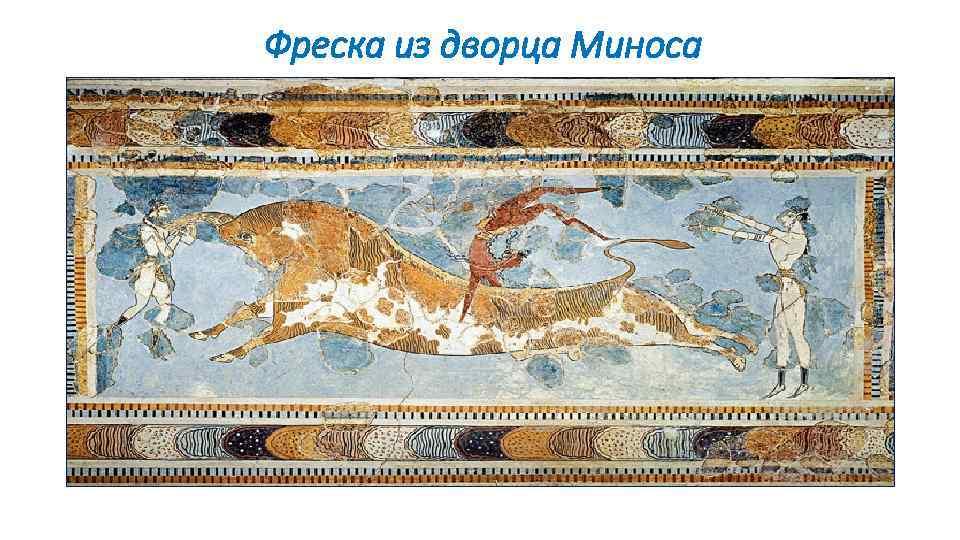Фреска из дворца Миноса