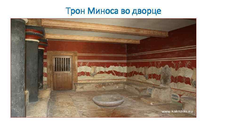 Трон Миноса во дворце