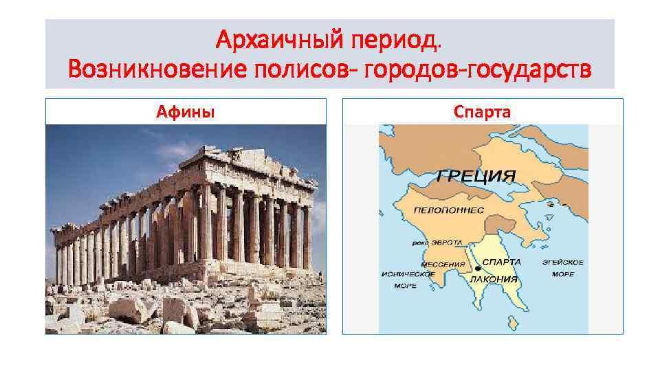 Архаичный период. Возникновение полисов- городов-государств Афины Спарта