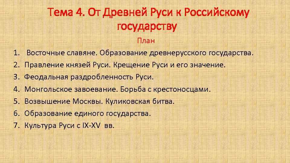 Тема 4. От Древней Руси к Российскому государству 1. 2. 3. 4. 5. 6.