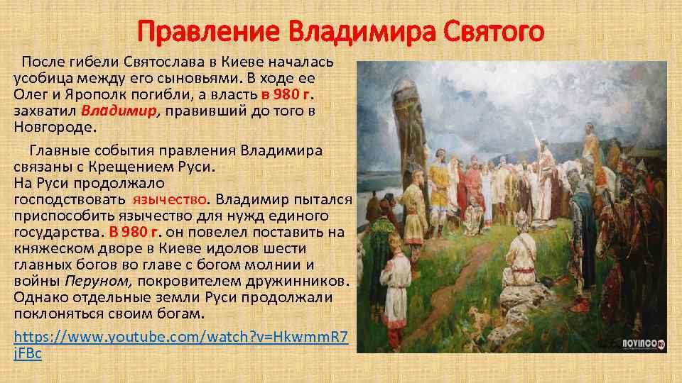 Правление Владимира Святого После гибели Святослава в Киеве началась усобица между его сыновьями. В