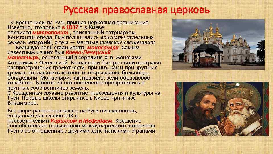Русская православная церковь С Крещением па Русь пришла церковная организация. Известно, что только в