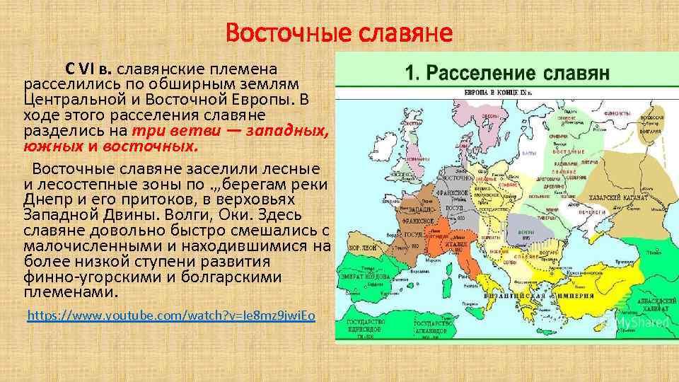 Восточные славяне С VI в. славянские племена расселились по обширным землям Центральной и Восточной