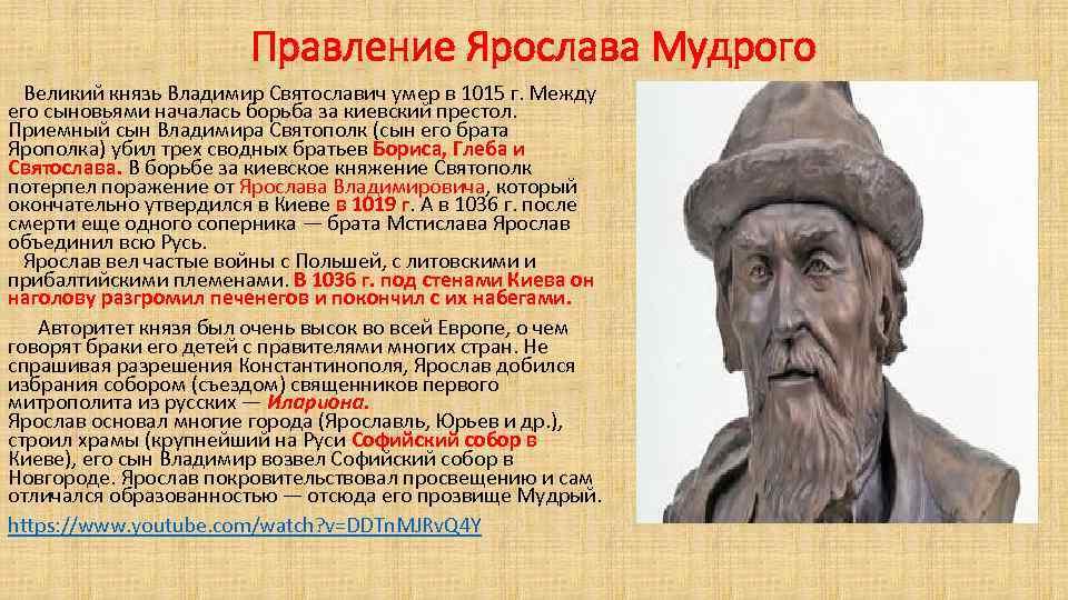 Правление Ярослава Мудрого Великий князь Владимир Святославич умер в 1015 г. Между его сыновьями