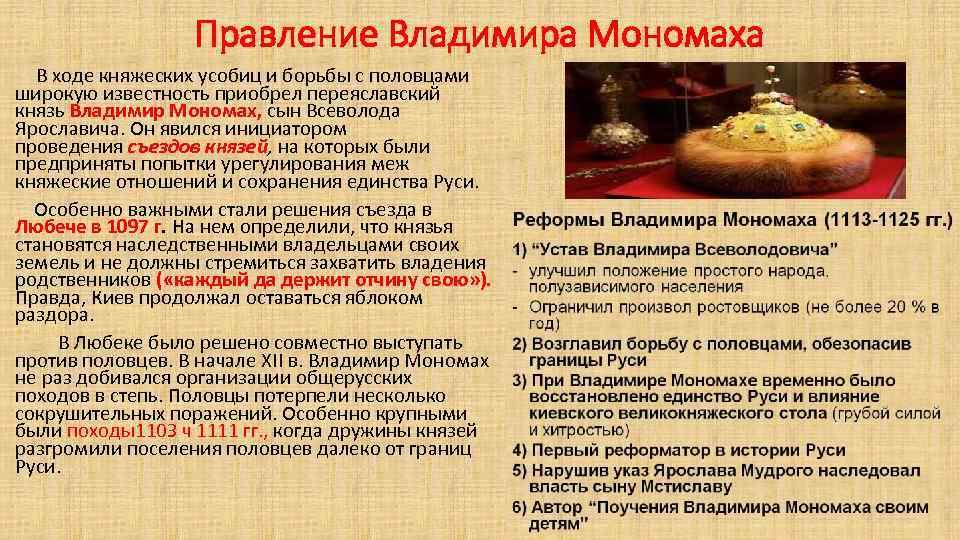Правление Владимира Мономаха В ходе княжеских усобиц и борьбы с половцами широкую известность приобрел