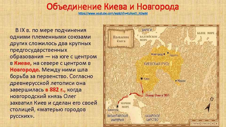 Объединение Киева и Новгорода https: //www. youtube. com/watch? v=tuhye. O_H 3 w. M В