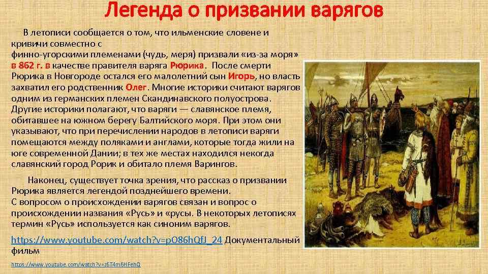 Легенда о призвании варягов В летописи сообщается о том, что ильменские словене и кривичи
