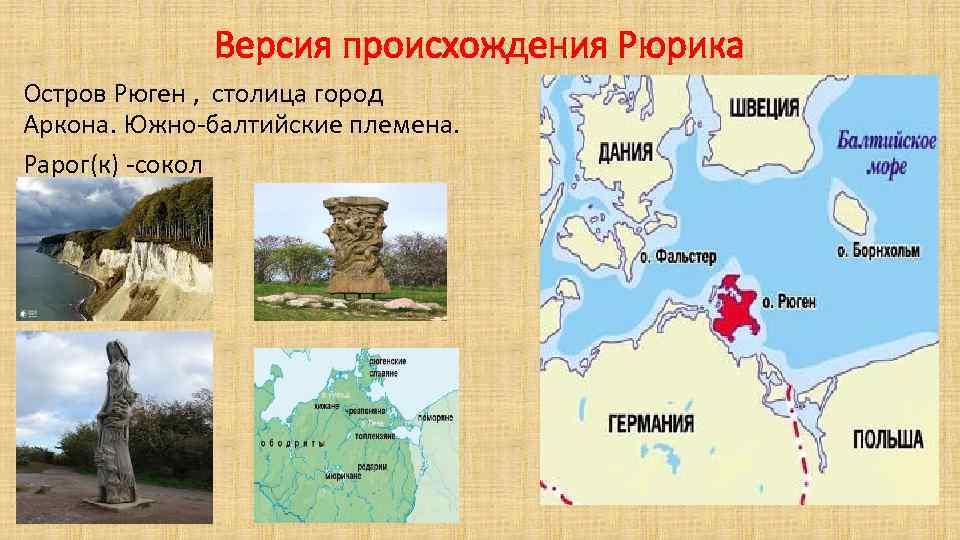 Версия происхождения Рюрика Остров Рюген , столица город Аркона. Южно-балтийские племена. Рарог(к) -сокол
