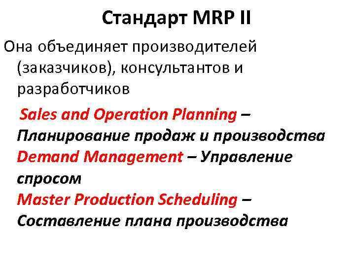 Стандарт MRP II Она объединяет производителей (заказчиков), консультантов и разработчиков Sales and Operation Planning