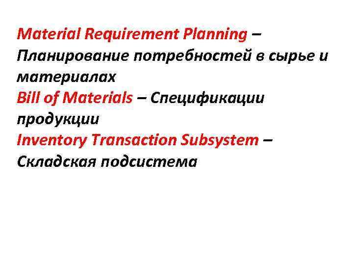 Material Requirement Planning – Планирование потребностей в сырье и материалах Bill of Materials –