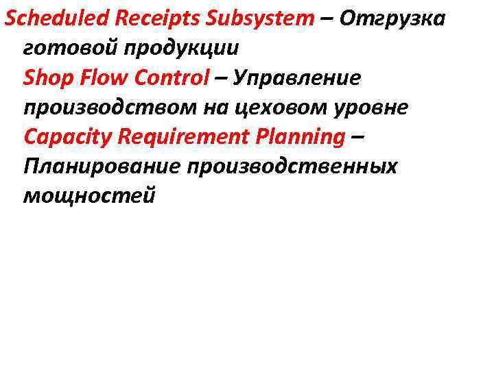 Scheduled Receipts Subsystem – Отгрузка готовой продукции Shop Flow Control – Управление производством на