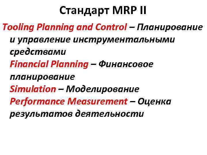 Стандарт MRP II Tooling Planning and Control – Планирование и управление инструментальными средствами Financial