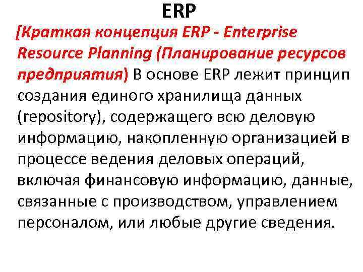 ERP [Краткая концепция ERP - Enterprise Resource Planning (Планирование ресурсов предприятия) В основе ERP