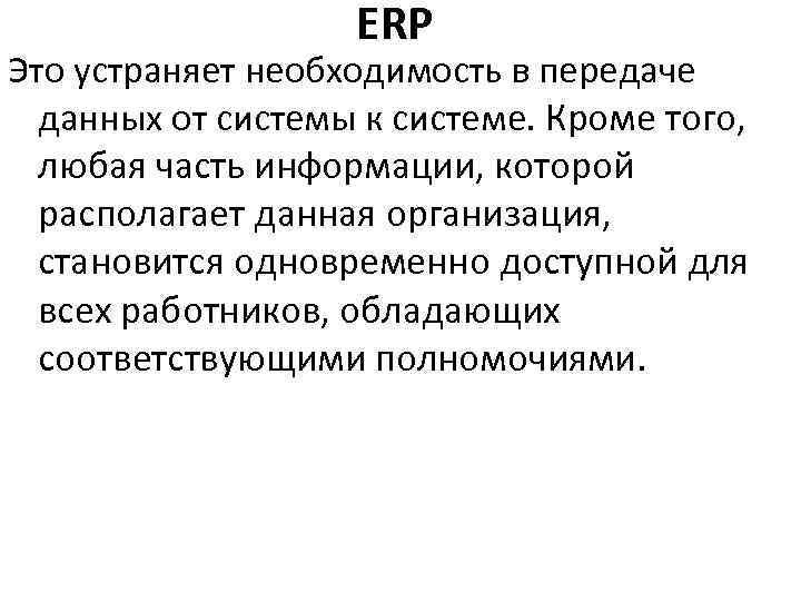 ERP Это устраняет необходимость в передаче данных от системы к системе. Кроме того, любая