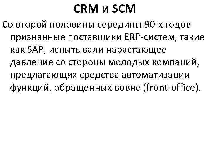 CRM и SCM Со второй половины середины 90 -х годов признанные поставщики ERP-систем, такие