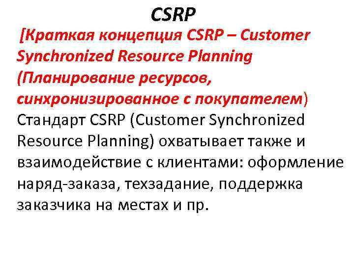 CSRP [Краткая концепция CSRP – Customer Synchronized Resource Planning (Планирование ресурсов, синхронизированное с покупателем)