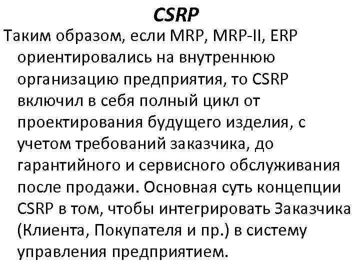 CSRP Таким образом, если MRP, MRP-II, ERP ориентировались на внутреннюю организацию предприятия, то CSRP