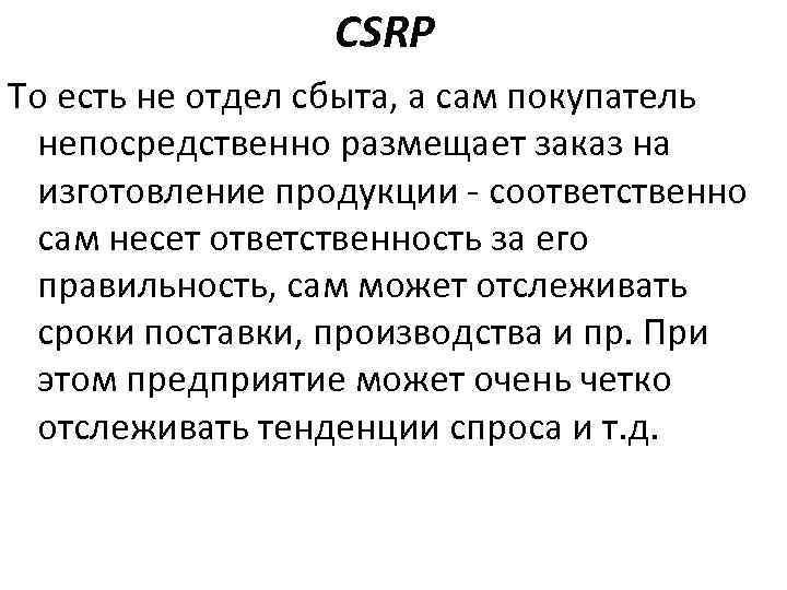 CSRP То есть не отдел сбыта, а сам покупатель непосредственно размещает заказ на изготовление