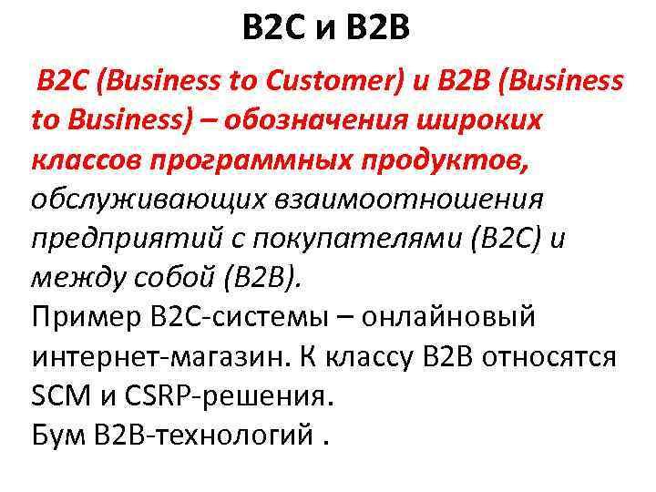 B 2 C и B 2 B B 2 C (Business to Customer) и