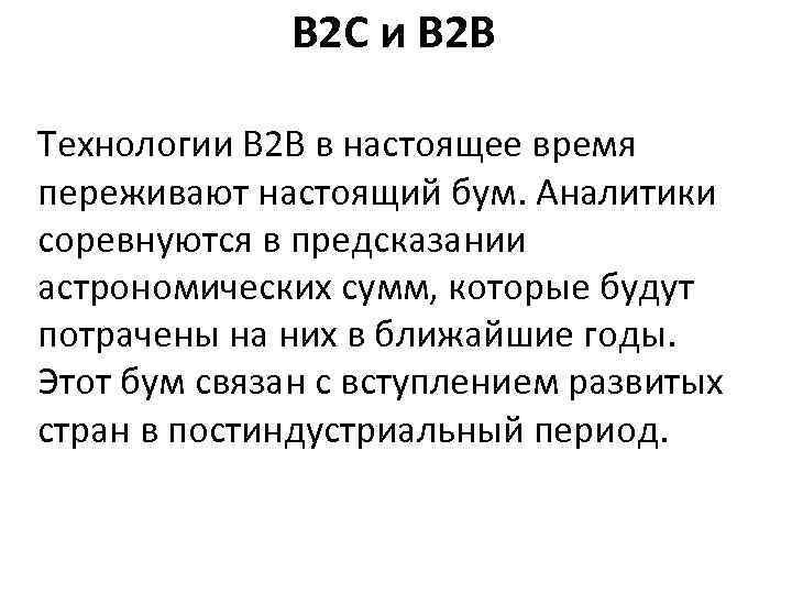 B 2 C и B 2 B Технологии B 2 B в настоящее время