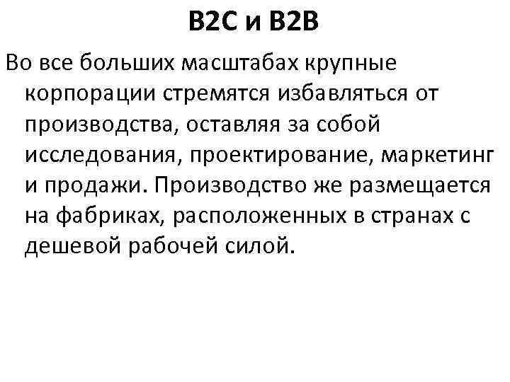 B 2 C и B 2 B Во все больших масштабах крупные корпорации стремятся