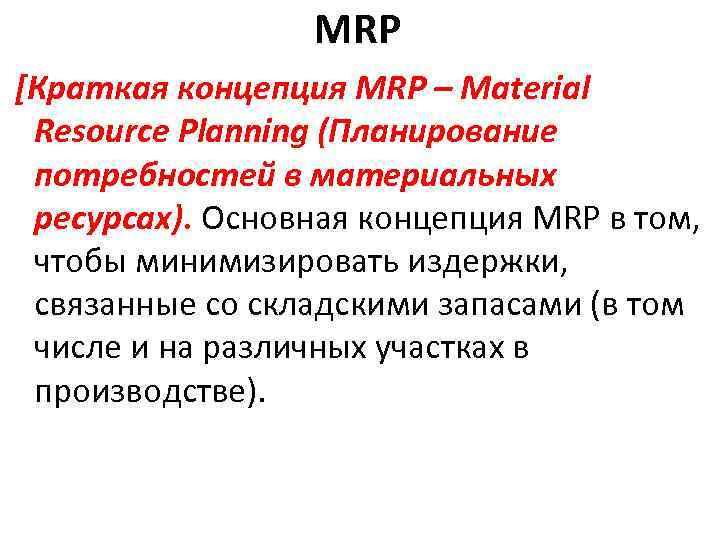 MRP [Краткая концепция MRP – Material Resource Planning (Планирование потребностей в материальных ресурсах). Основная