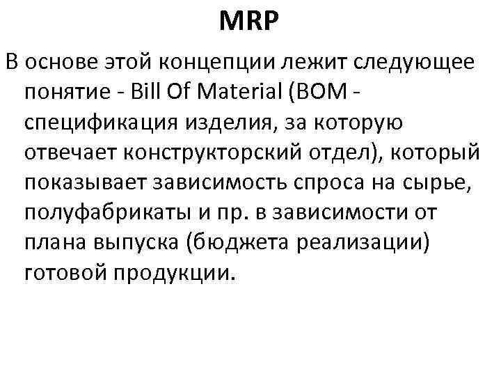 MRP В основе этой концепции лежит следующее понятие - Bill Of Material (BOM спецификация