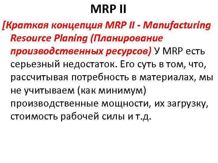 MRP II [Краткая концепция MRP II - Manufacturing Resource Planing (Планирование производственных ресурсов) У