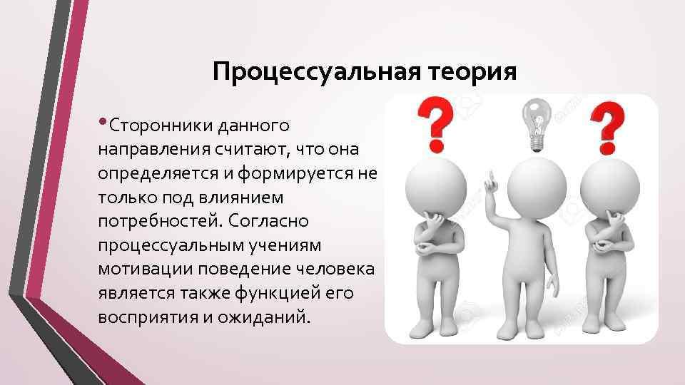Процессуальная теория • Сторонники данного направления считают, что она определяется и формируется не только