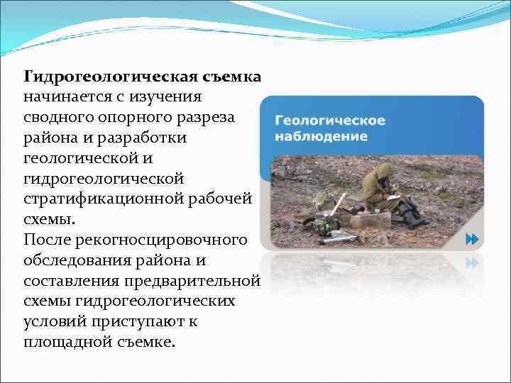 Гидрогеологическая съемка начинается с изучения сводного опорного разреза района и разработки геологической и гидрогеологической