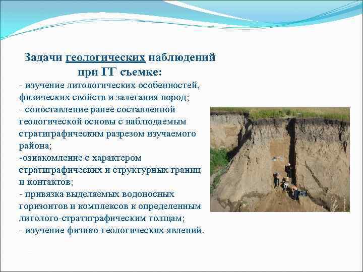 Задачи геологических наблюдений при ГГ съемке: - изучение литологических особенностей, физических свойств и залегания