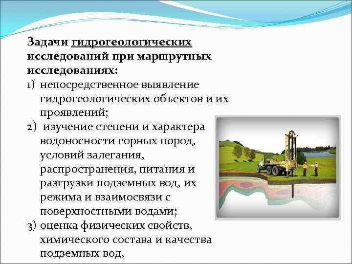Задачи гидрогеологических исследований при маршрутных исследованиях: 1) непосредственное выявление гидрогеологических объектов и их проявлений;