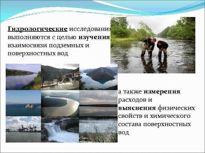 Гидрологические исследования выполняются с целью изучения взаимосвязи подземных и поверхностных вод а также измерения