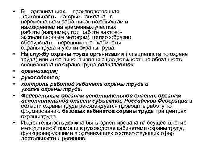 Приказ Минтранса РФ от N 154 Об утверждении Порядка