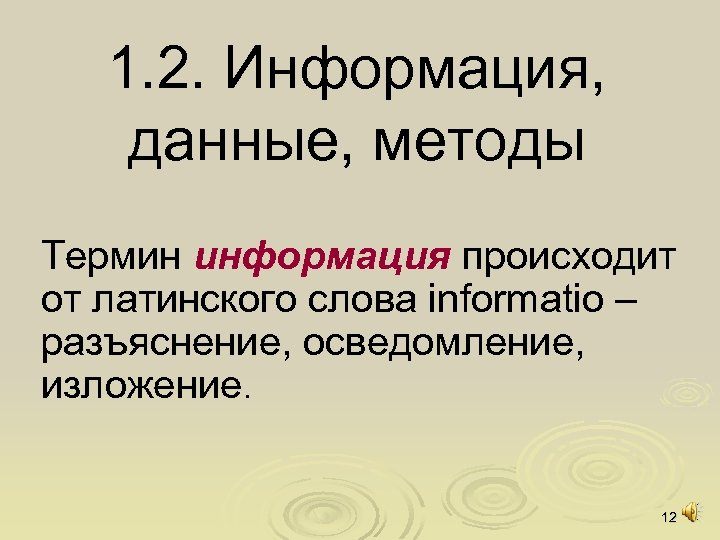 1. 2. Информация, данные, методы Термин информация происходит от латинского слова informatio – разъяснение,