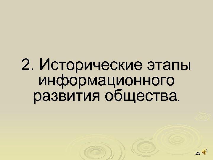 2. Исторические этапы информационного развития общества. 23