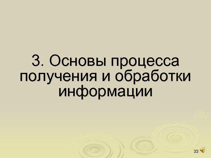3. Основы процесса получения и обработки информации 33