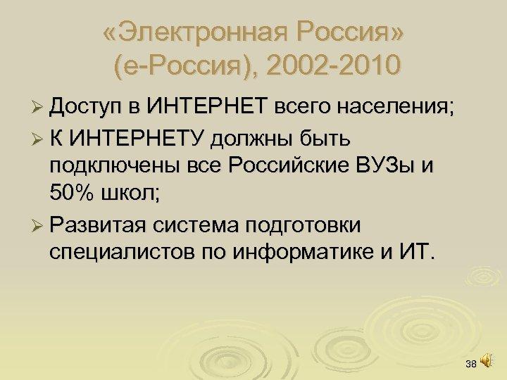 «Электронная Россия» (е Россия), 2002 2010 Ø Доступ в ИНТЕРНЕТ всего населения; Ø