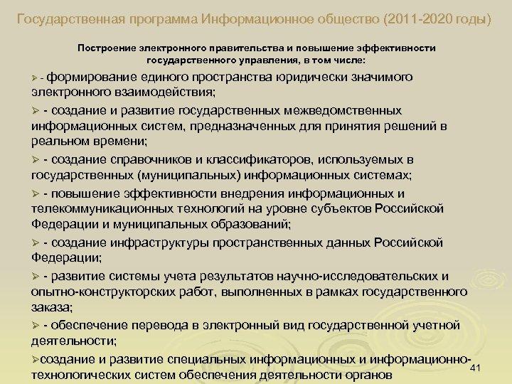 Государственная программа Информационное общество (2011 2020 годы) Построение электронного правительства и повышение эффективности государственного